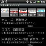 ソフト1本でさまざまなグルメサイトに対応する検索アプリ
