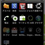 ホームボタンでよく使うアプリを一発起動
