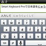 横画面でQWERTY型のソフトキーボードをより便利に使う
