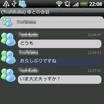 Windows Live Messengerの機能をAndroid端末で利用する