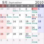 ものぐさな人でも使えるGoogleカレンダー連携の手帳ソフト