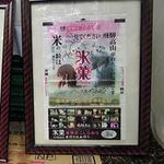 氷菓のロケ地とともに日本の歴史を紐解く旅