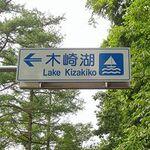 これぞオタクツーリズム! 聖地巡礼木崎湖の旅