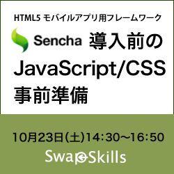 スマホ向けWebアプリ開発を学ぶ!Sencha勉強会