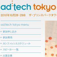 ad:tech Tokyo 2010、開催迫る