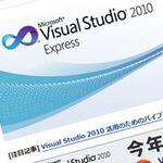 .NET on Windows Azure でクラウド・アプリケーション開発
