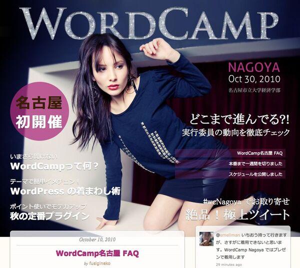 WordCampが名古屋で初開催、申し込み締切迫る