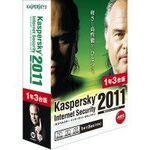 高度な機能の上級者向け Kaspersky Internet Security 2011