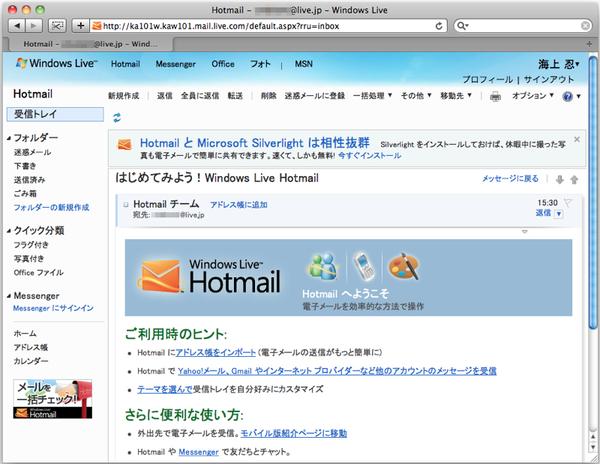 Com サイン イン hotmail