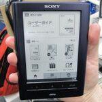 手の平に乗る電子書籍 Sony Readerがやってきた!
