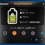 節電にも配慮したLenovo G560eの付属ソフト