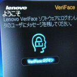 Lenovo G560 (4)──さらに使いこなすユーティリティ
