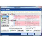 IdeaCentre A310(2)─安心と安全への配慮を確認
