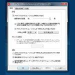 IdeaPad U165(2)─より深く使いこなせる機能/ソフトを解説