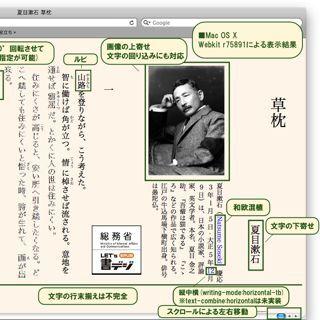 EPUB日本語拡張仕様策定により、WebKitの縦書き表示進展