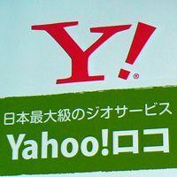 グルーポンに強敵!新ジオサービス「Yahoo!ロコ」