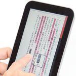 これだけは知っておけ!日本の電子書籍事情