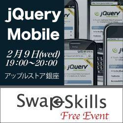 注目の「jQuery Mobile」に触れる無料セミナー