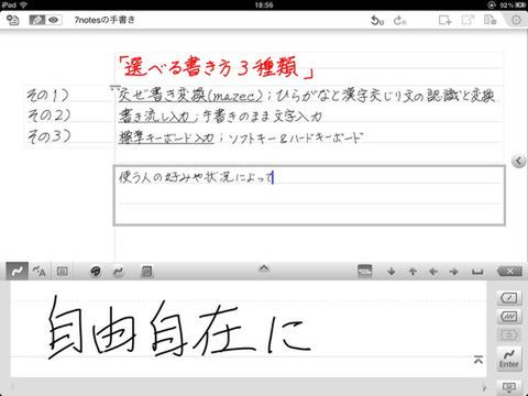 アプリ Ipad 手書き