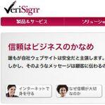 米シマンテック、vPro利用のワンタイムパスワードを提供へ