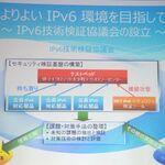 NICTやMSなど10団体、IPv6技術検証協議会を発足