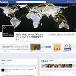 変更直前!Facebookページタイムライン最終ガイド