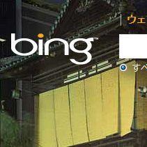 マイクロソフト、Bingにテレビ番組検索機能などを追加