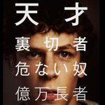 検証・映画「ソーシャル・ネットワーク」に見るFacebook