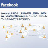 Facebookの正体は? ── その光と影