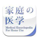 被災地で重宝する「家庭の医学」が無料配信