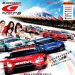 お待たせ! SUPER GT 9月の富士戦も応援シートで