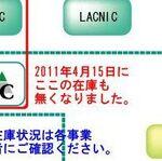 APNICにおけるIPv4アドレス在庫が4月15日で枯渇