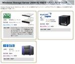 Windows Storage Server 2008 R2搭載NAS、12月中旬出荷へ