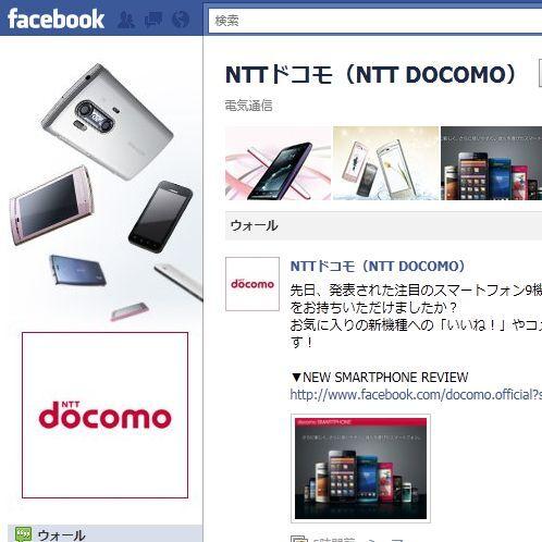 ドコモがFacebook上で公式ファンページを公開