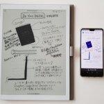 ソニーのデジタルペーパー用スマホ連携アプリが新モデル衝動買いを抑制