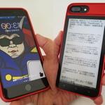 iPhoneが裏表両画面スマホに! 背面が電子ペーパーのiPhoneケースを衝動買い