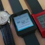 待望のGoogle Watch「LG G Watch」を衝動買い!
