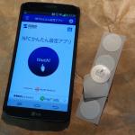 スゴい便利か!? 個人用NFCタグ「タッチで起動!」を衝動買い!