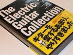 デカすぎてすいません!ギターマニア涙の鬼カタログ「The Electric Guitar Collection」