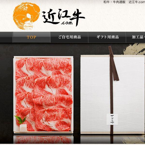 「近江牛」でGoogle上位のEC、脱・縦長ページで復活