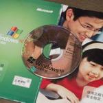 サポート終了で盛り上がり!? 中国のWindows XP事情