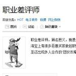 汚物を発送!? 悪質なクチコミに対する中国サイトの反撃