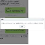 中国人が「LINE」を使うと検閲がかかる!? その仕組みは……