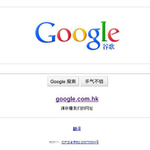 黒歴史となるか? 中国でGoogleが受けた仕打ち