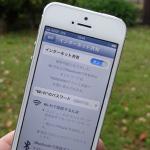 今、激安なiPhone 5をモバイルルーターとして使う!