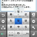タッチパネルでも文字入力の速いスマートフォンを探せ!