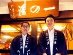 箱根の老舗温泉旅館がクラウド型FAQ導入で「発見」したこと