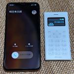 ドコモ「ワンナンバーフォン」レビュー! 裏技でiPhoneとも連携可な2台目ケータイ