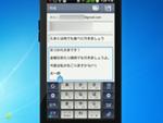 ソフトウェア面から検証するOptimus LTEの使い勝手