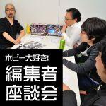 ガンダムUC ep6 発売記念! ホビー大好き編集者座談会